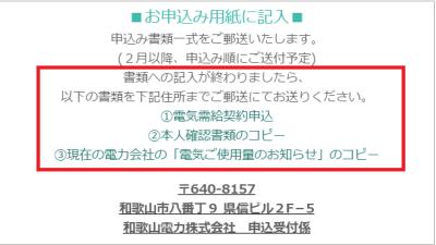 申し込み11