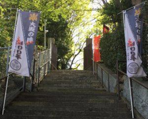 正面階段の旗