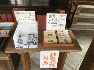 六銭紋の絵馬