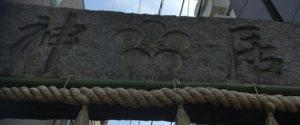鳥居の梅鉢紋