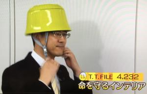 命を守るヘルメット
