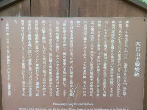 茶臼山看板01