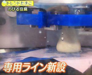 のびる豆腐2