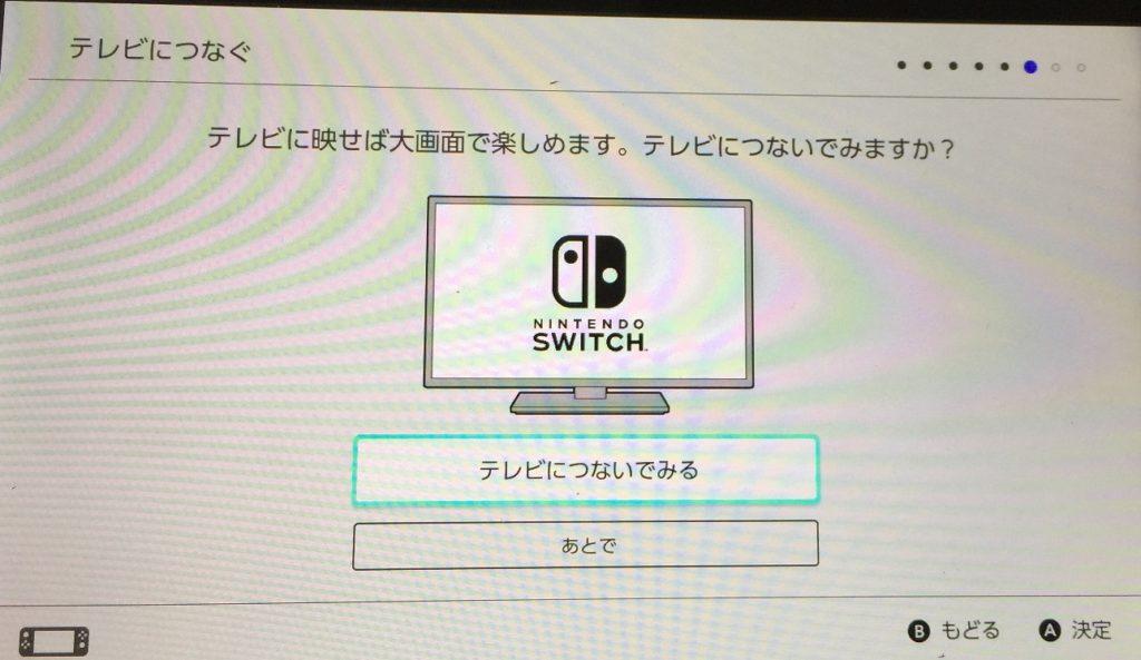 NintendoSwitchドックとの接続