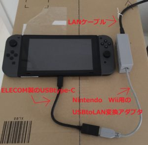 Switchの有線LAN