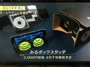 みるボックス04