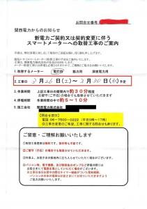 関西電力工事日