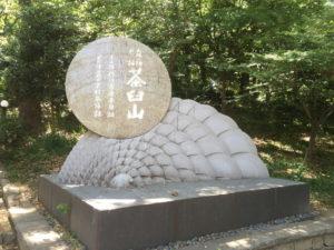 茶臼山看板02