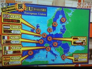 EU離脱したい国