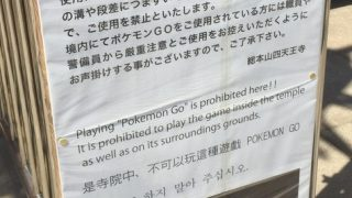 四天王寺ではポケモンGO禁止