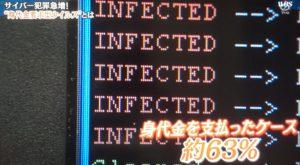 身代金供給型ウイルス07