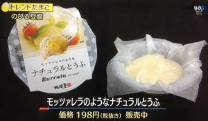 のびる豆腐