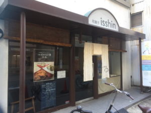 isshin外観2