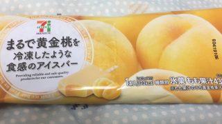 黄金桃バー1