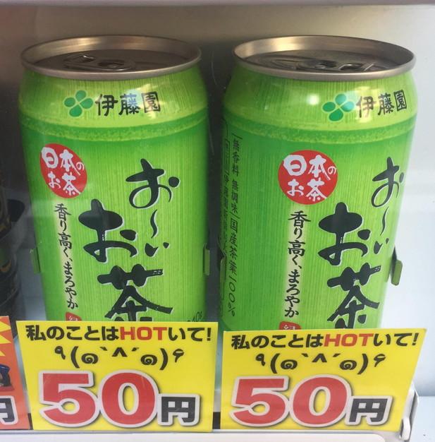 50円のおーいお茶