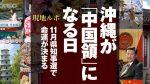 沖縄が中国領