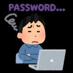 パスワードを忘れてしまった