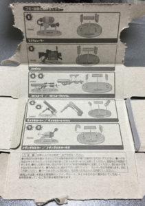 箱の説明書