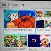 [画像付き]NintendoSwitch本体更新編
