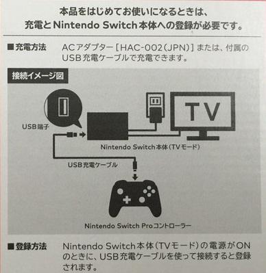 方 繋げ スイッチ プロコン