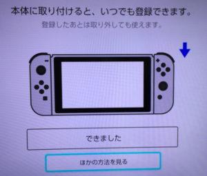 switchに接続