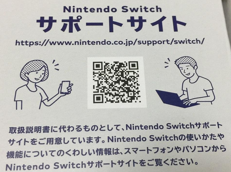 switchサポートサイト