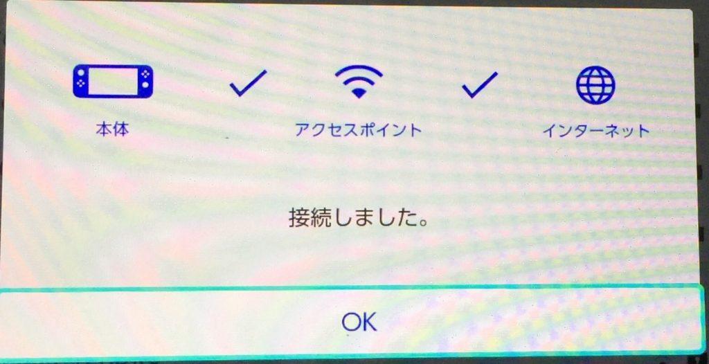 接続確認2