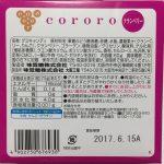 グランベリーCORORO2