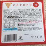 梅CORORO2