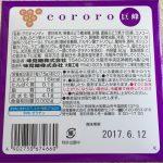 巨峰CORORO2