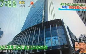 梅田キャンパス