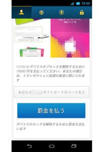 Iphoneのランサムウェア