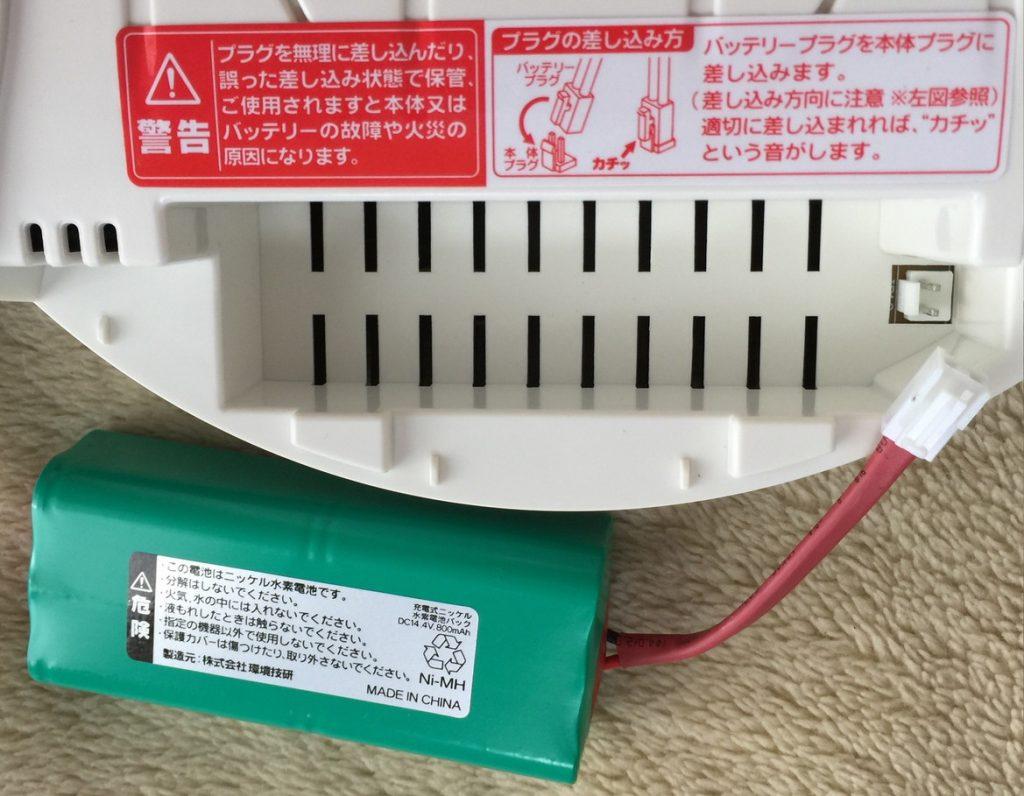 充電器接続