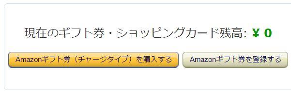 Amazonギフト券登録画面
