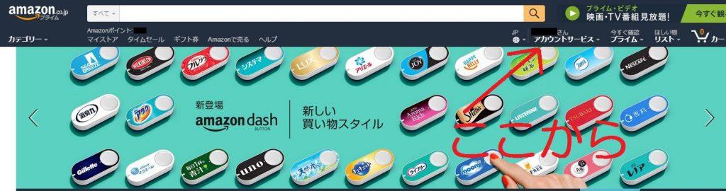 Amazonスタートページ