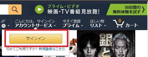 Amazonアカウントボタン