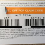 Amazonプリペイドカード