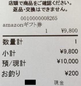 Amazonギフトが200円安い