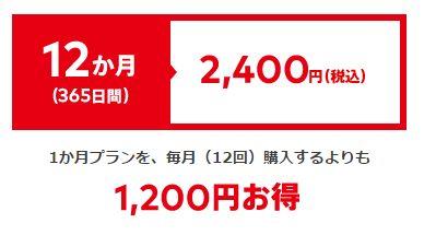 1,200円お得