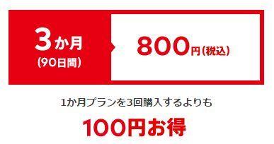 100円お得
