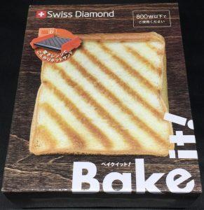 BakeIt箱1