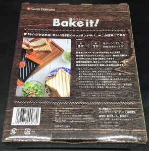 BakeIt箱2