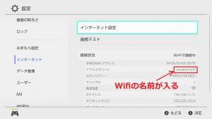 Wifi名の確認