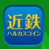 アプリの近鉄ハルカスコイン