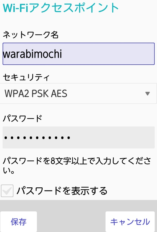パスワード設定の画面