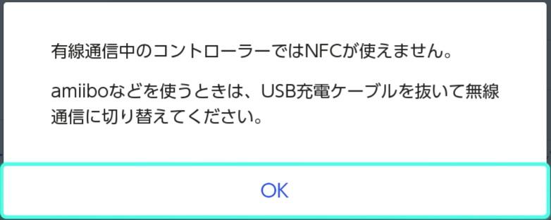 Switch有線OFF状態