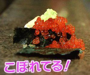 大市寿司こぼれイクラ3