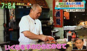 大市寿司こぼれイクラ1