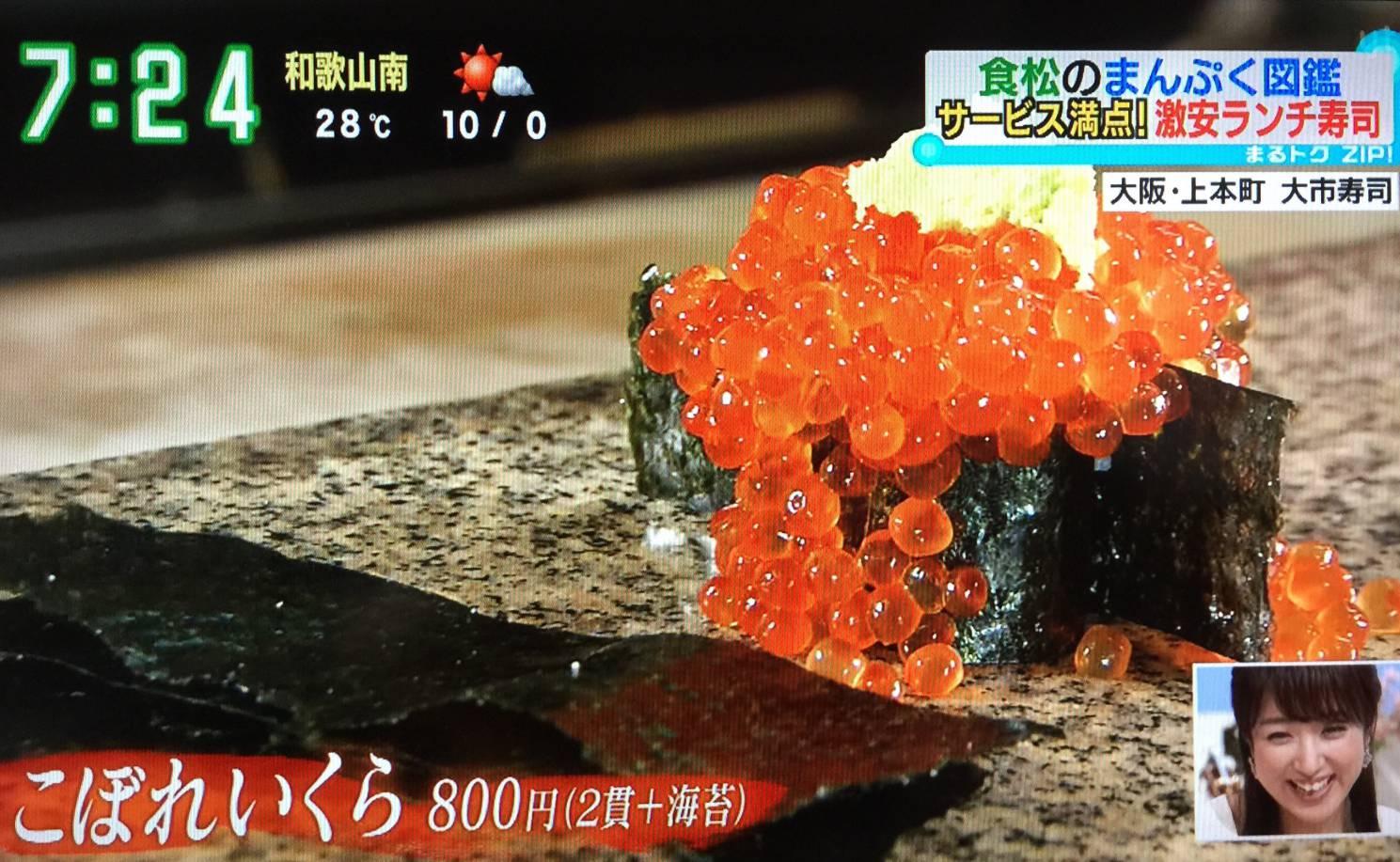 おそらく大阪で最安クラスのお寿司定食750円です オオサカ