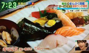 大市寿司750円定食
